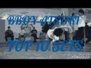 ブレイクダンス BBOY ATSUKI 涼宮あつき TOP 10 SETS KILL THE BEAT 音ハメムーブ