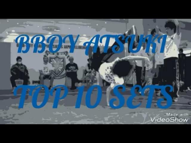 [ブレイクダンス] BBOY ATSUKI (涼宮あつき) TOP 10 SETS KILL THE BEAT [音ハメムーブ]