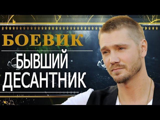 БЫВШИЙ ДЕСАНТНИК 2017 Криминальный фильм новые боевики 2017 HD
