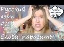 Русский язык #2 | Слова-паразиты