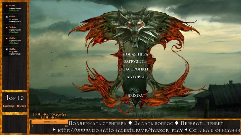 11 Стрим по игре Ведьмак 2: Убийцы королей 2 глава( Путь Роше) Секс с Бьянкой