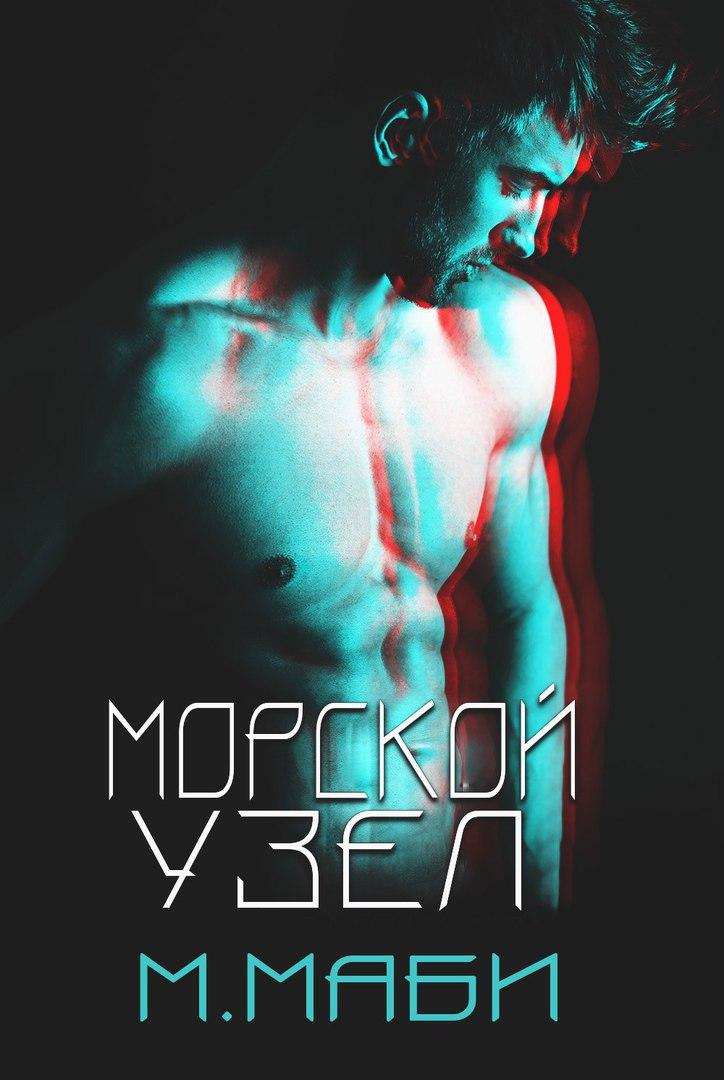 М.Маби - Морской узел