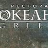 "Ресторан ""ОКЕАН-grill"""
