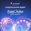 Євробачення-2017. Національний відбір України