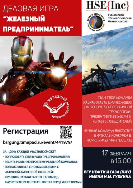 17 февраля 2017 года Бизнес-инкубатор НИУ ВШЭ и Губкинская молодёжная