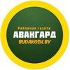 Газета Авангард Буда-Кошелево
