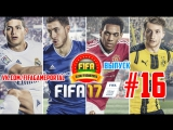 FIFA 17 - ПРЯМОЙ ЭФИР 🔴