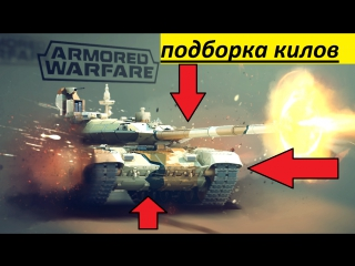 подборка убийств в armored warfare