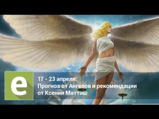 С 17 по 23 апреля - прогноз на неделю на картах Таро от Ангелов и эксперта Ксении Матташ