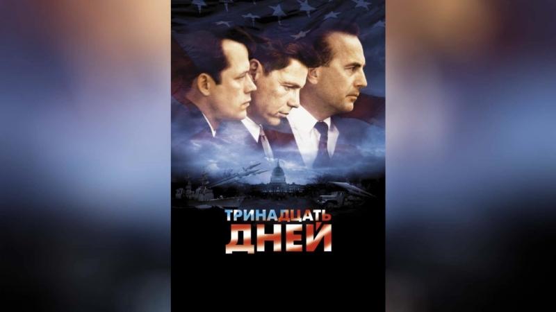 Тринадцать (2003) | Thirteen
