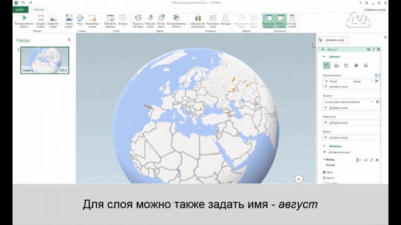 Power Map в MS Excel 2016