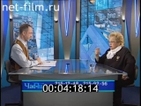 Час Пик Галина Волчек (30.09.1996)