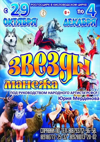 Звезды Манежа в Кисловодском цирке