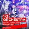1/2 Orchestra - новый сингл и программа!