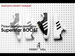 Итоги розыгрыша adidas superstar boost