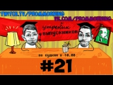 Вторник! Кофе, утро, новости и юмор - Утренник Выпускников #21