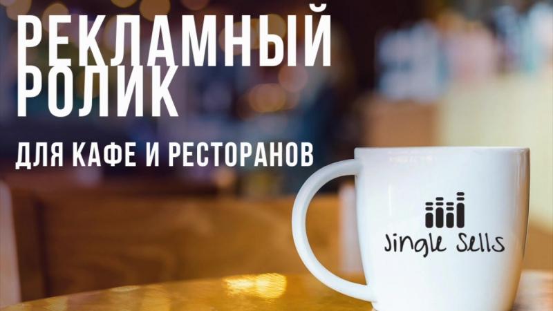 Рекламные ролики для кафе, ресторанов, баров - Аудиореклама