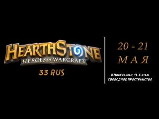 Приглашение на турнир по Hearthstone (20-21 мая 2017)