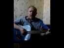 поёт Юрий Болдырев песня В.С Высоцкого я не люблю.