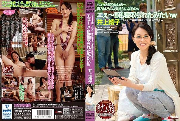SPRD-932 – Inoue Ayako, Jav Censored