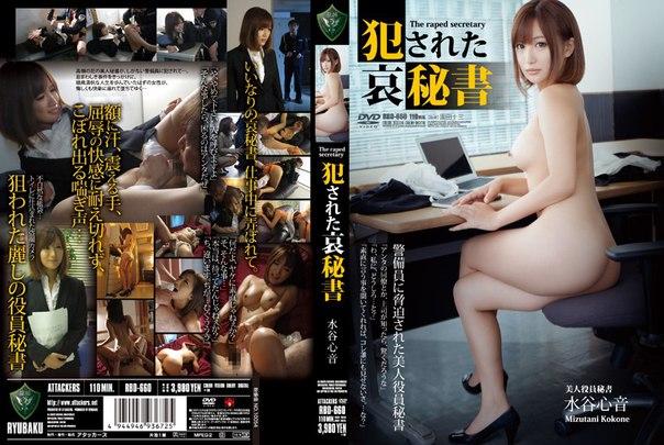 RBD-660 – Mizutani Kokone, Jav Censored