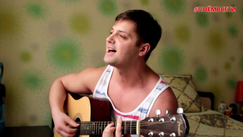 Алексей Чумаков Тут и там cover by Rinoff парень классно шикарно спел кавер красивый голос отлично поёт поёмвсети