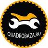 QUADROBAZA ремонт и тюнинг мотоциклов в Москве