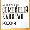 "Кооператив ""Семейный капитал"""
