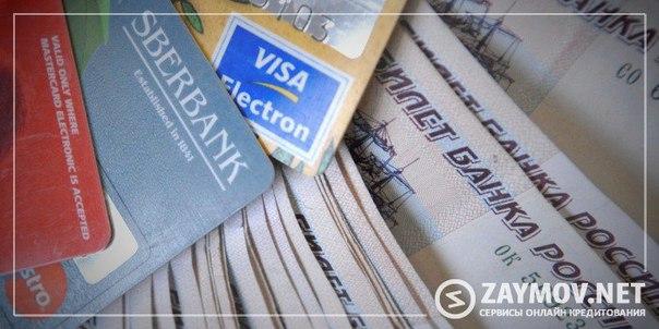 👍 Лучшие онлайн займы http://zaymov.net/online  💶 Срочные #онлайнзай