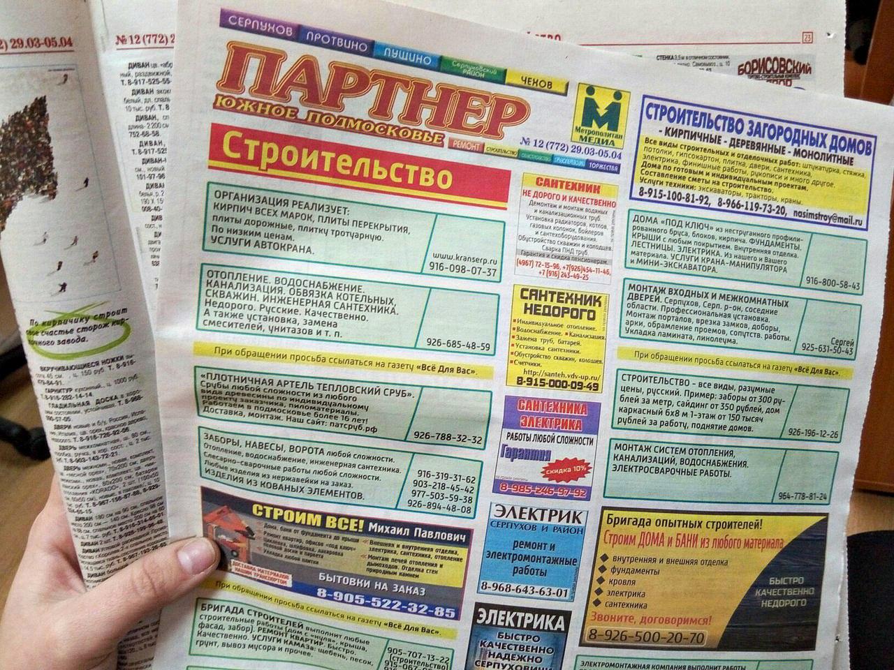 газета доска объявления знакомство
