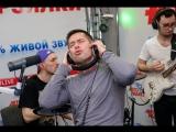 Премьера! Стас Пьеха - Не хватает (#LIVE Авторадио)
