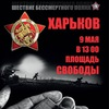 Бессмертный Полк - Харьков