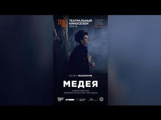 Медея (1969) | Medea