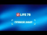 Прямой эфир телеканала «LIFE78»