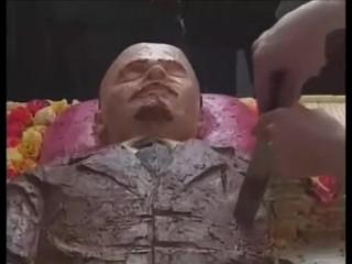 МЕМОСЫ Ленина съели