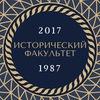 Фестиваль Исторического факультета 30 лет