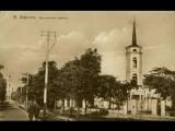 Херсон. Старые фотографии.mpg