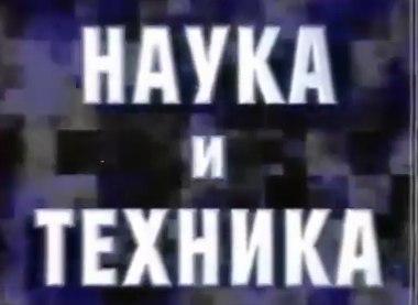 """Наука и техника (РТР, 25.05.2002) Обзор компьютерных игр """"ИЛ..."""