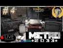 Metro 2033, стрим прохождение игры 4