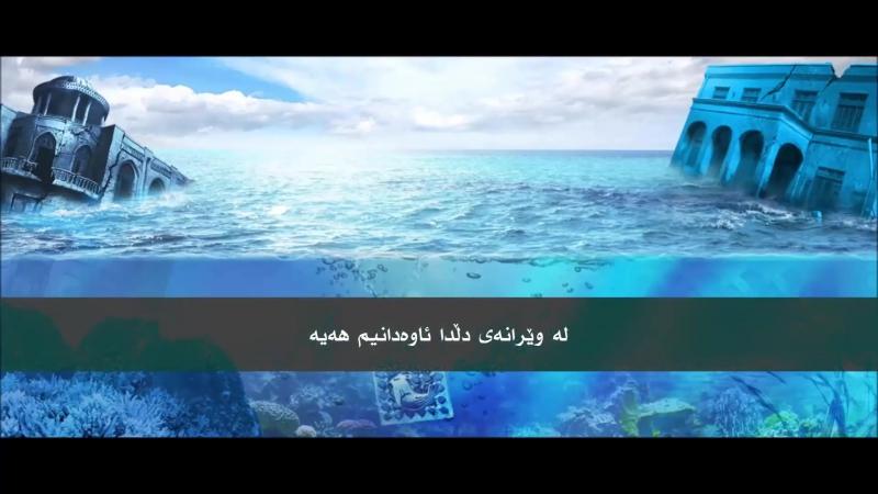 Мухсин Чавоши Эй Дарег Mohsen Chavoshi Ey Darigha kurdish subtitle