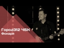 ГОРОД 312 - Фонари (концерт ЧБК 28.10.2016)