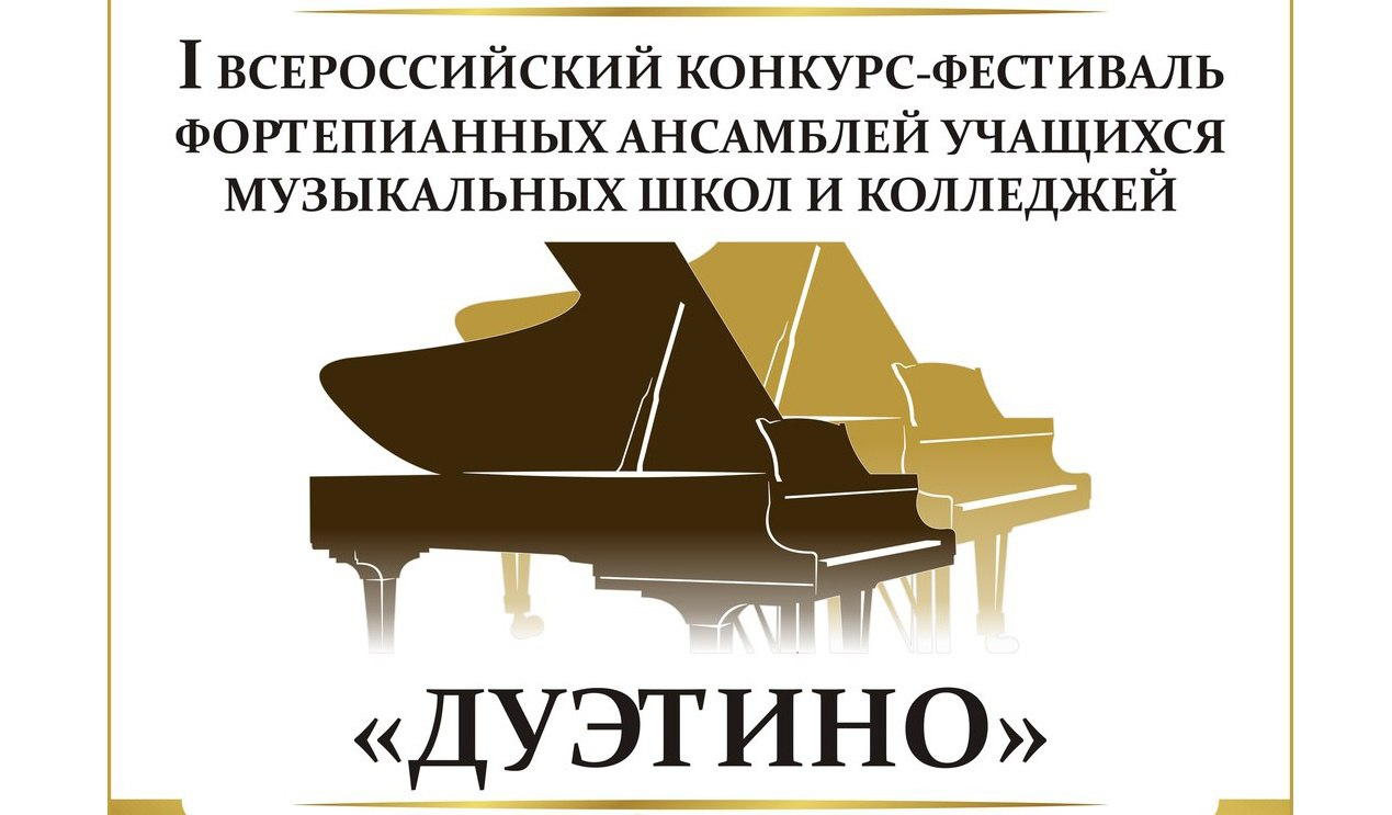 Музыканты из Зеленчукского района призеры конкурса «Дуэтино»