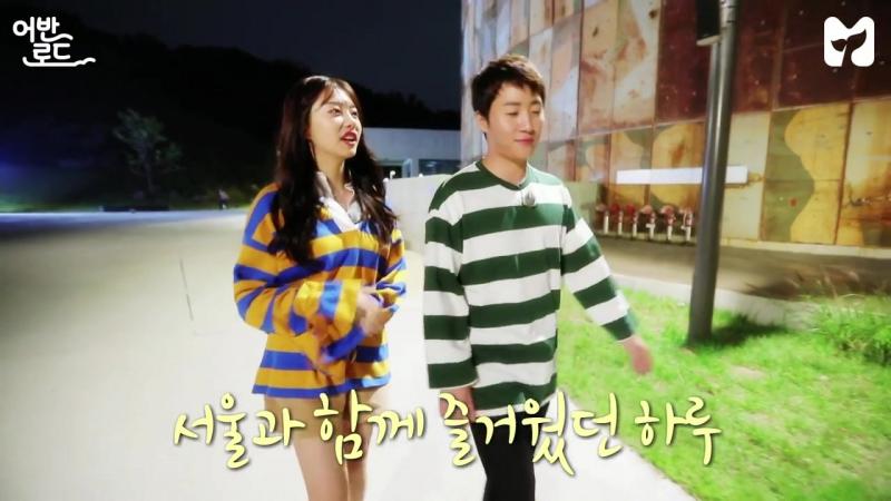 171020 현실남매 김소혜, 홍진호의 인생샷 데이트 [어반로드] 잘생겼다! 서울 ③편 by 모비딕 Mobidic