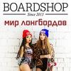 BOARDSHOP.BY | ЛОНГБОРДЫ