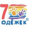 """""""7одёжек"""" - производитель детской одежды"""