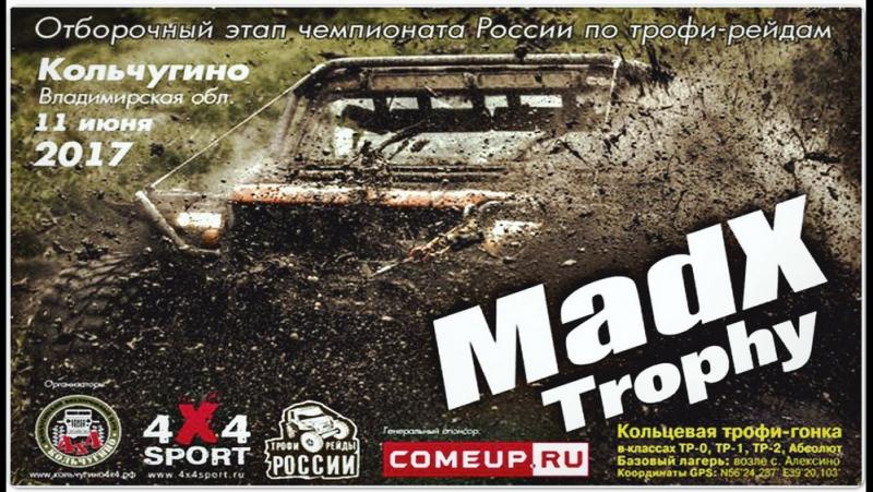 Промо MadX Trophy - 11.06.2017 - Кольчугино 4х4
