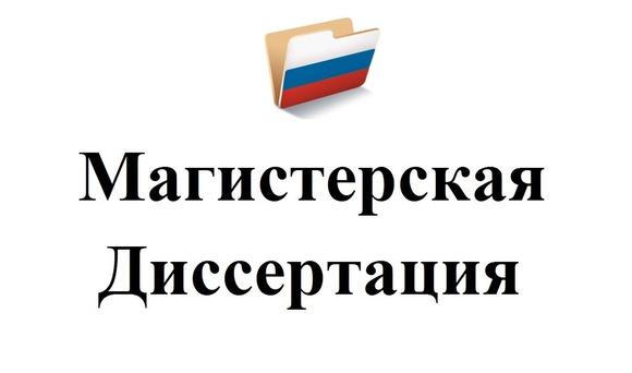 Магистерская Диссертация товаров ВКонтакте Магистерская Диссертация