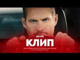 [Форсаж 7 / Furious 7](2015) Wiz Khalifa (ft. Charlie Puth) - See You Again