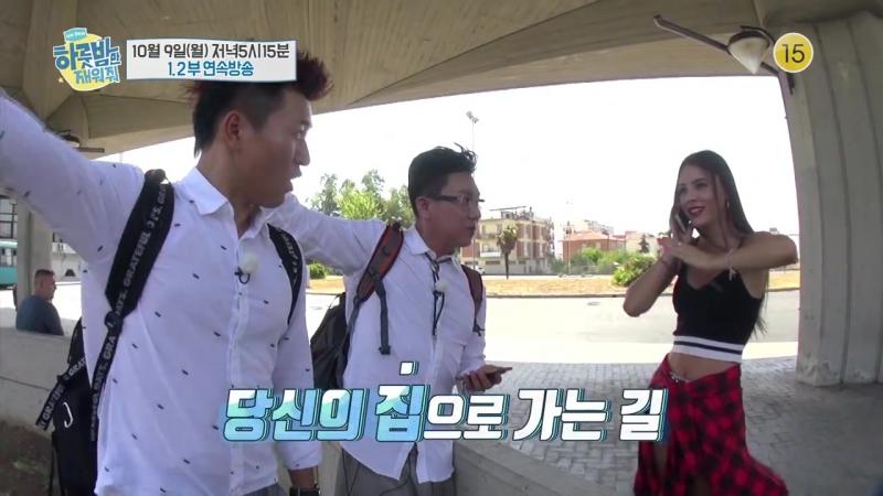 KBS 예능 - 하룻밤만재워줘