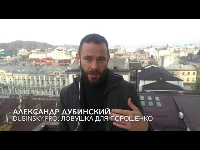 Ловушка для Порошенко: почему протесты под Радой могут привести к обвалу гривны?